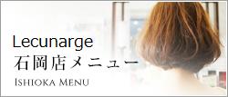 石岡店メニュー